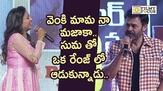 Anchor Suma and Venkatesh Speaking in Malayalam : Funny Video @Venky Mama Movie Musical Night Event