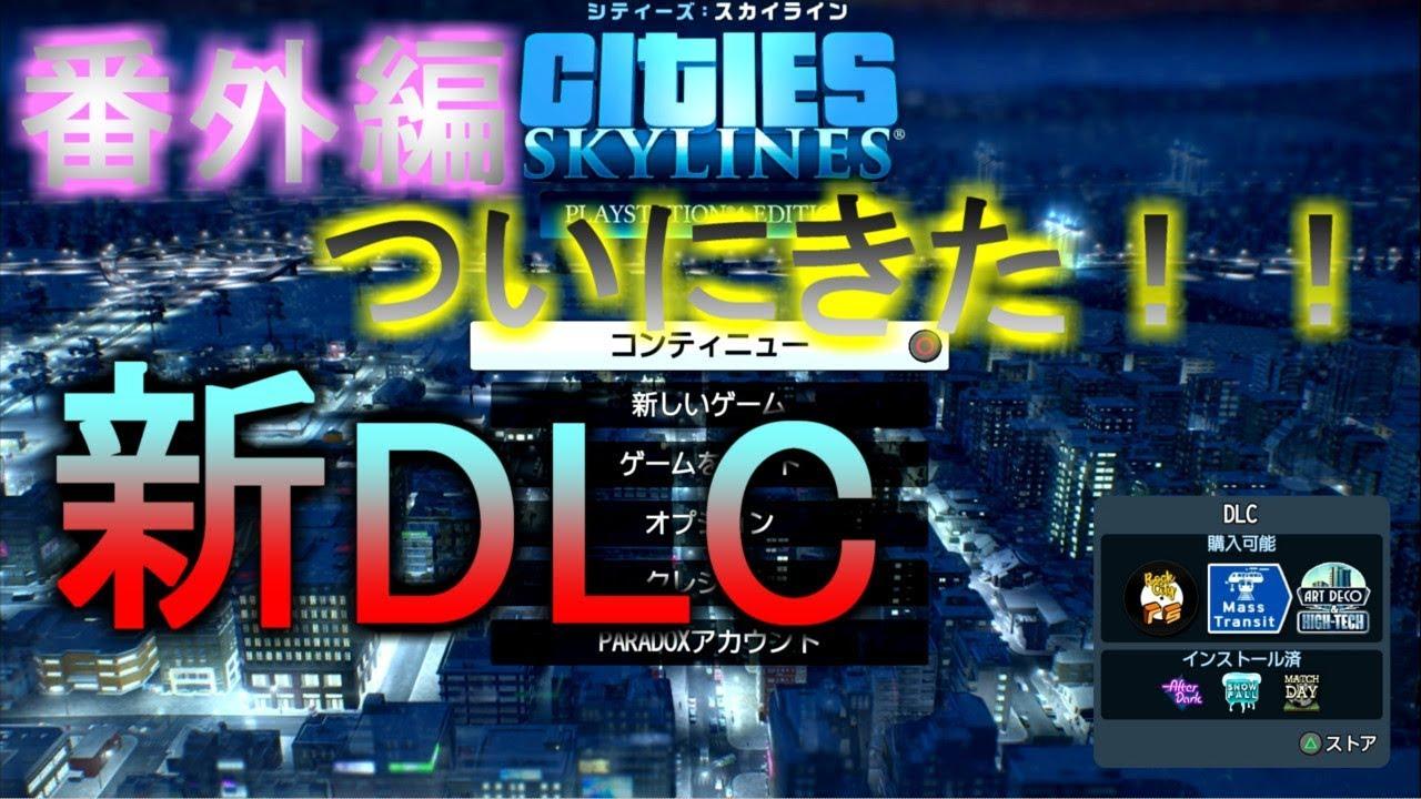 Switch シティーズ スカイライン 【任天堂スイッチ】Cities: Skylinesの始め方