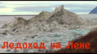 Ледоход на реке Лена. Якутия