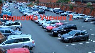 парковка задним ходом ученик часть 3