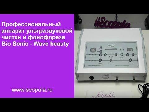 Мастер-класс по ультразвуковой чистке и фонофорезу на аппарате Bio Sonic - Wave beauty   Scopula.ru