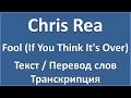 Chris Rea Fool If You Think It S Over текст перевод и транскрипция слов mp3