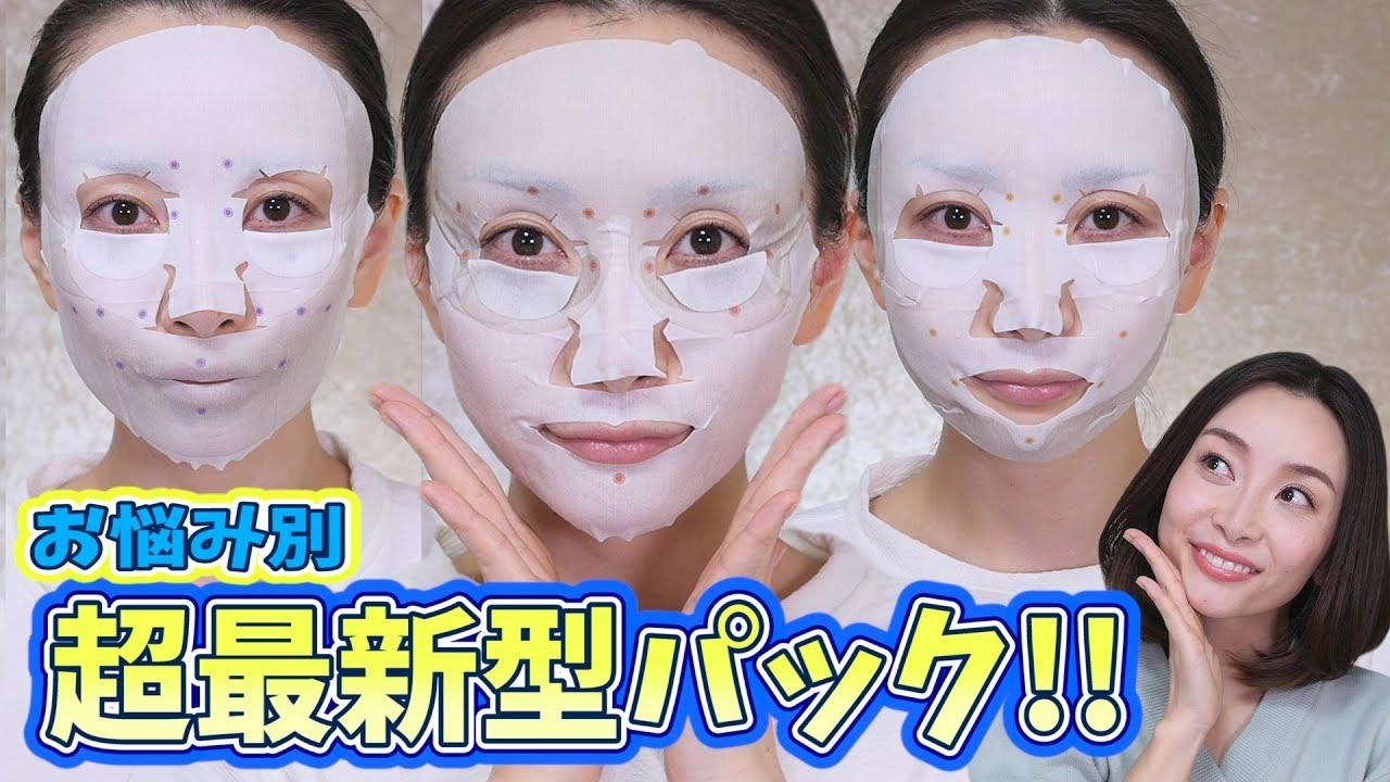 【最新型】お悩み別!高保湿&高密着フェイスパック!!