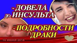 ДОМ 2 НОВОСТИ, 16 июня 2018. Черно ДОВЕЛА маму до ИНСУЛЬТА
