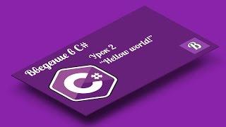 Введение в C#. Урок 2. Первая программа на C#. Hellow world