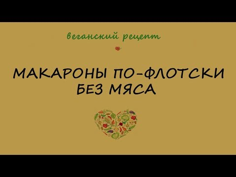 МАКАРОНЫ ПО-ФЛОТСКИ БЕЗ МЯСА/ВЕГАНСКИЙ РЕЦЕПТ