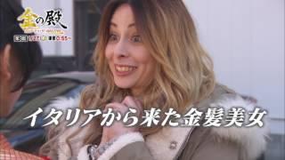 【CBC】金の殿~バック・トゥ・ザ・NAGOYA~第3話告知動画(1月27日(金)深夜0:55~放送)