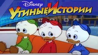 Утиные истории - 16 - Девушка из легенды   Популярный классический мультсериал Disney