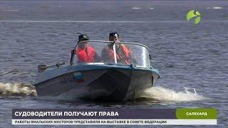 В Госинспекции маломерных судов начался экзаменационный период