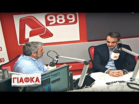 Ο Κυριάκος Μητσοτάκης στο ραδιόφωνο του Alpha 98,9