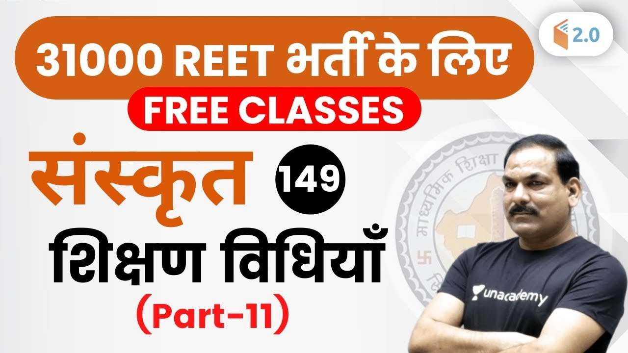 12:00 PM - REET 2020 | Sanskrit by OP Gupta | Shikshan Vidhiyan (शिक्षण विधियाँ) (Part-11)