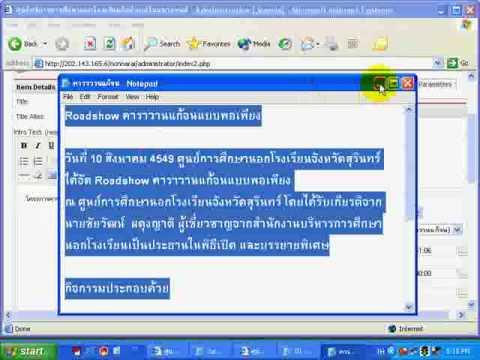WORKSHOP 06 การติดตั้ง WYSIWYG Editor