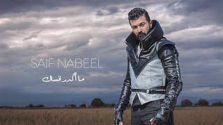 Saif Nabeel - Ma Agdar Ansak [Official Music Video] (2021) / سيف نبيل - مااگـدر انسـاك