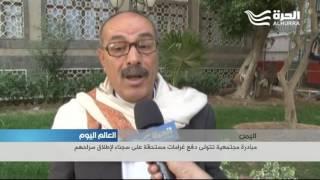 مبادرة مجتمعية تتولى دفع غرامات مستحقة على سجناء لإطلاق سراحهم في اليمن