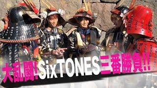 SixTONES【和を体験】鎧兜を着てみた! thumbnail