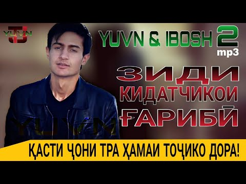 YUVN & IBOSH - ЗИДИ КИДАТЧИКОИ ГАРИБИ (new 2019