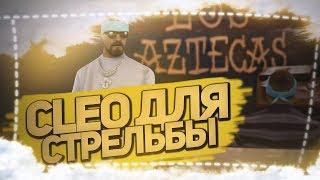 ОБЗОР CLEO СТРЕЛЬБА С ВОД МЕСТА | GTA SAMP | GTA SA | CLEO