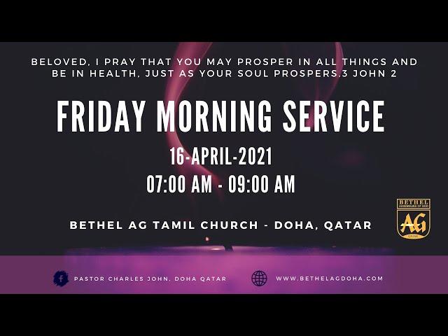 BETHEL AG TAMIL CHURCH | FRIDAY MORNING SERVICE - 16-APRIL- 2021