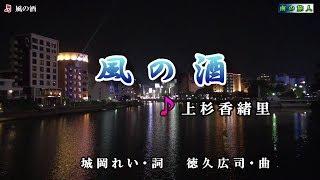 《新曲》上杉香緒里【風の酒】カラオケ