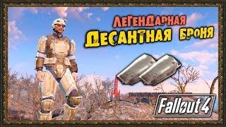 Fallout 4 - Легендарная Десантная броня