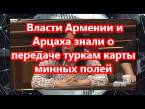 Власти Армении и Арцаха знали о передаче туркам карты минных полей