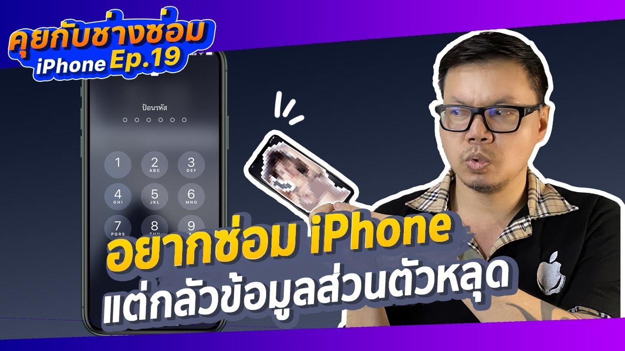 อยากซ่อม iPhone แต่กลัวข้อมูลส่วนตัวหลุด : คุยกับช่างซ่อม iPhone Ep.19