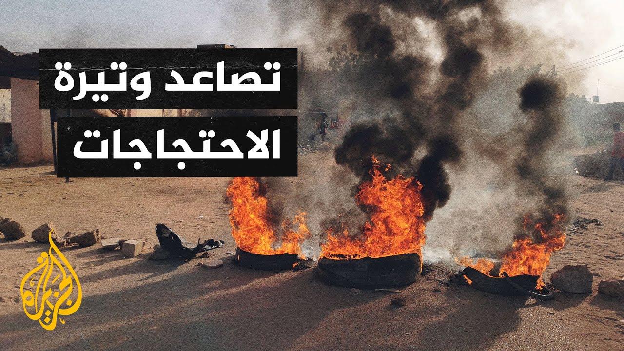 إغلاق عدة شوارع رئيسية في العاصمة السودانية الخرطوم من قبل المتظاهرين  - 19:54-2021 / 10 / 25