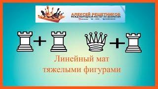 Шахматы.Линейный мат тяжелыми фигурами. Обучение шахматам.