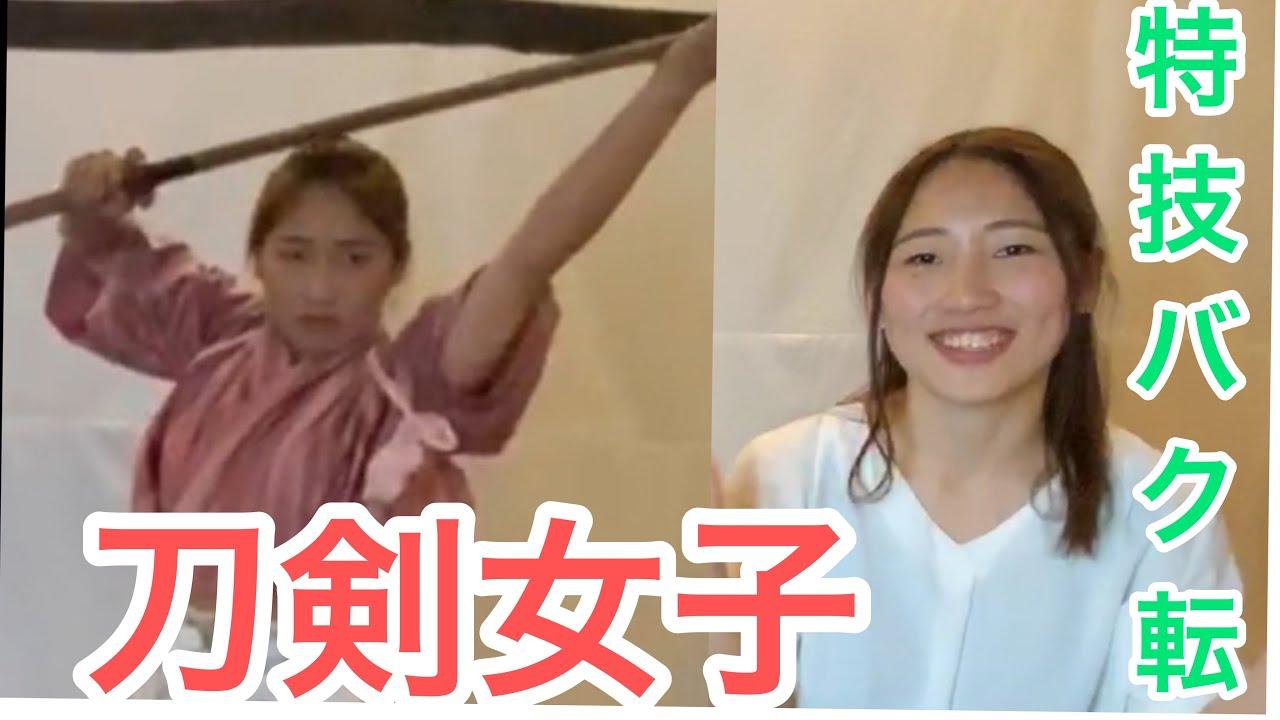 刀剣女子 特技バク転 願望 るろうに剣心アクション 体操インストラクターFAILENO3