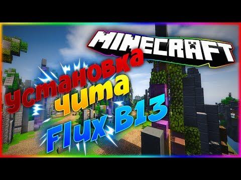 Как установить чит Flux B13 для Minecraft 1.8