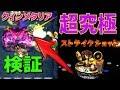 【モンスト】(検証)ジョン万次郎SSを超究極クインメタリア放った結果!!セーラームー…