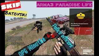 Скачать Arma3 Paradise Life затяжной бой с копами