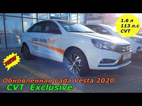 Обновленная Lada Vesta 2020 CVT 1.6 л 113 л.с  Exclusive  интерьер , экстерьер , обзор