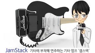 JamStack: 기타에 부착해 연주하는 기타 앰프 '잼스택'-[스나이퍼 뉴스룸]