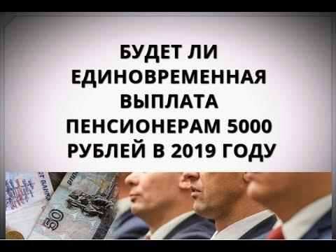 Единовременная выплата пенсионерам в 2019 году рекомендации