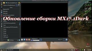 58 Обновление сборки MX17.1Dark.