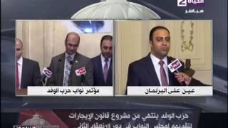 شاهد.. النائب محمد خليفة: قانون الإيجارات الذى أعده حزب الوفد سيحقق العدالة للجميع
