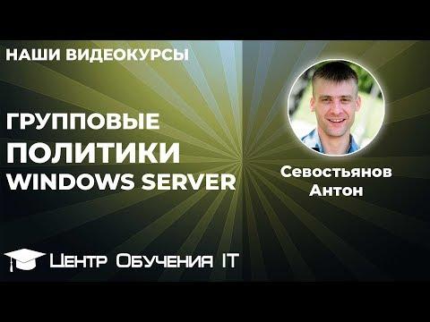 Групповые политики Windows Server. Настройка групповых политик. Редактор групповых политик.