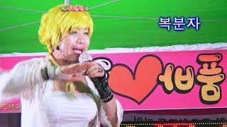 품바 복분자 - 세월강, 사랑가, 당신의 마음 (색소폰…