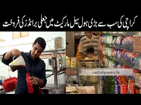 Sar-E-Aam | Fake Product Karachi Ki Wholesale Markit Main ja