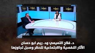 د. فلاح التميمي ود. ريم ابو حسان - الآثار النفسية والاجتماعية للحظر وسبل تجاوزها - نبض البلد