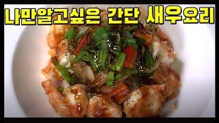 갈릭 버터 새우 덮밥 ( 간편한 새우 요리, 초간단, …