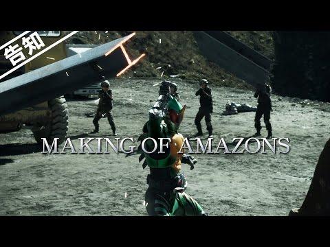 仮面ライダーアマゾンズ 東映 CM スチル画像。CMを再生できます。