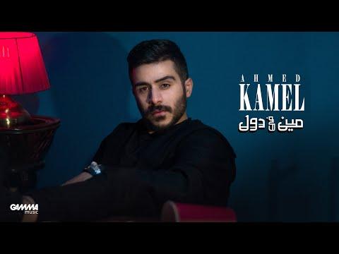 Ahmed Kamel - Meen Fe Dol ( Official Music Video - 2021 ) احمد كامل - مين فى دول - Ahmed Kamel - أحمد كامل