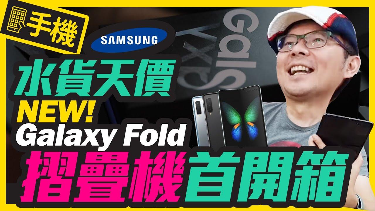 新三星Galaxy Fold摺疊機5G版首開箱體驗 Unboxing The New Samsung Galaxy Fold