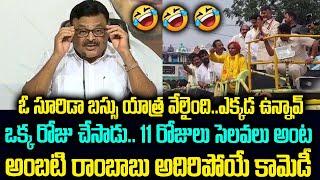 ఇదేం బస్సు యాత్రో..ఒకరోజు చేసి 11 రోజులు సెలవలు అంటా | Ambati Hilarious Punches On Chandrababu