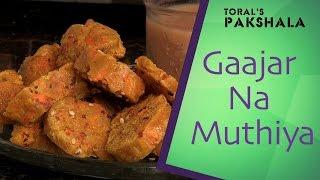 How To Make Gaajar Na Muthiya (carrot Dumplings) Ii Toral's Pakhshala