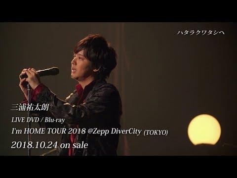 三浦祐太朗!初のLIVE映像作品!!! 10月24日(水)発売!!! I'm HOME TOUR 2018 @Zepp DiverCity (TOKYO)の映像商品発売決定!!! ロングセールスを ...