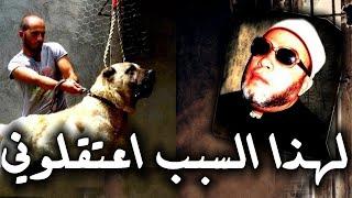 اجرأ خطب الشيخ كشك السياسية - قصة اعتقالي - لهذا السبب دخلت السجن