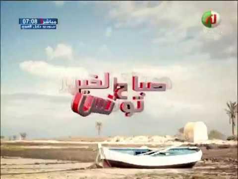 صباح الخير تونس ليوم الخميس18/05/2017